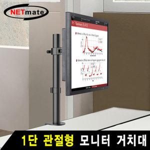 NMA-LT210 1단 관절형 모니터 책상 거치대