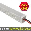 24V LED바 완제품/표준형12mm/LED전구/LED주방등/국산