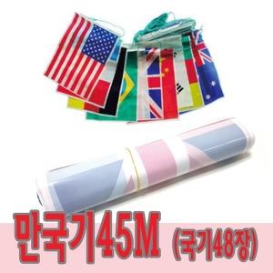 비닐 만국기 45m (48장) 세계만국기 행사용만국기