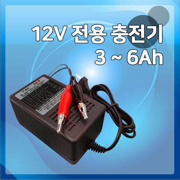 12V 1A 연축전지충전기 산업용배터리 오토바이밧데리