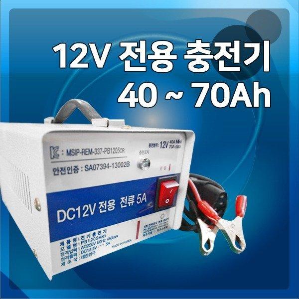 12V 5A 연축전지 충전기 산업용 배터리 차량용 밧데리