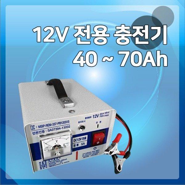 12V 5A 메타 연축전지 배터리 충전기 밧데리 Battery