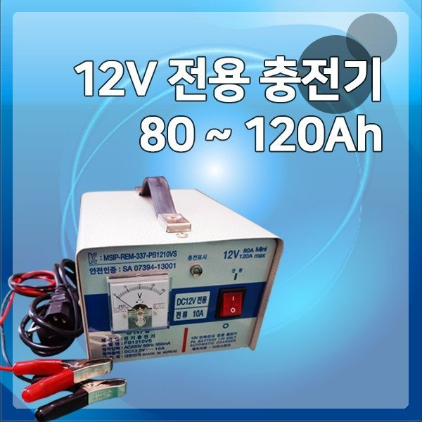 12V 10A 연축전지 충전기 산업용배터리 자동차 밧데리