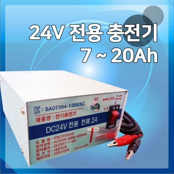 24V2A 연축전지 충전기 산업용 배터리 전동용 밧데리
