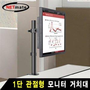 NETmate (NMA-LT210) 관절형 모니터 거치대(하중10kg)