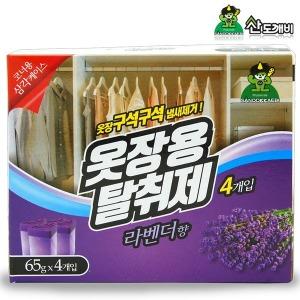 산도깨비 옷장용탈취제 라벤더향 4입/냄새제거 방향제