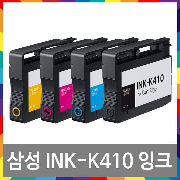 삼성 INK-K410 호환잉크 SL-J2920W SL-J2960FW