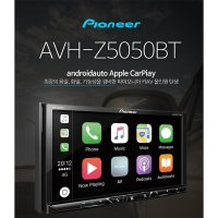 정품  파이오니아 AVH-Z5050BT 풀HD 트루컬러 카AV
