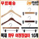 무료배송-목재화무 여정장 옷걸이/하의/바지걸이/10개