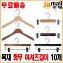 무료배송-목재화무 여셔츠 옷걸이/하의/바지걸이/10개