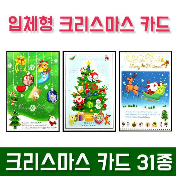 고급 입체형 크리스마스 카드 31종 성탄절 연말연시