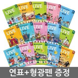 사은품증정) LIVE 라이브 한국사 5권 세트(전 5권) : 라이브 한국사