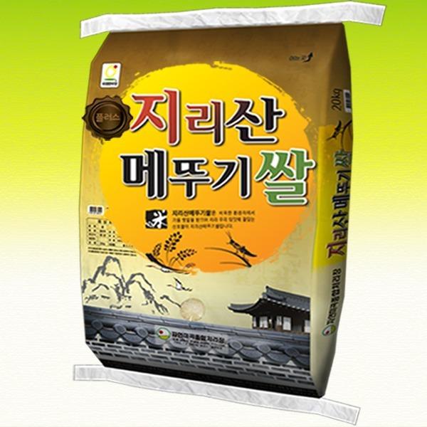 (2018년햅쌀) 지리산메뚜기쌀플러스/수라간쌀/ 쌀20kg