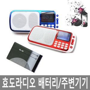 효도라디오 배터리 BL-5C/충전기/아답타/SD카드