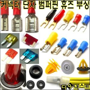 넙적단자 앤드커넥터 PVC부싱 범퍼핀 차량용 휴즈 O U