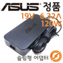ASUS FX753V / A15-120P1A 정품 노트북 아답터 충전기