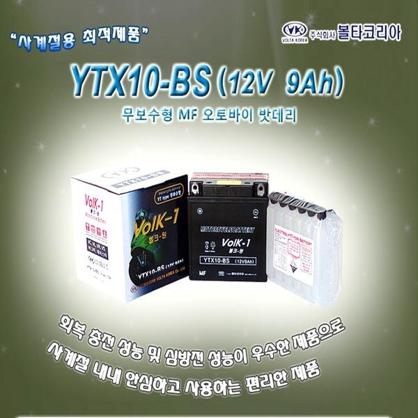 YTX10-BS 데이스타 VC VS VR VL 마그마 TN125 크루즈