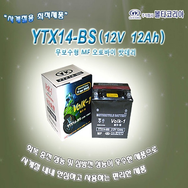 YTX14-BS 코멧 마그나 딩크 익싸이팅 쉐도우 드렉스타