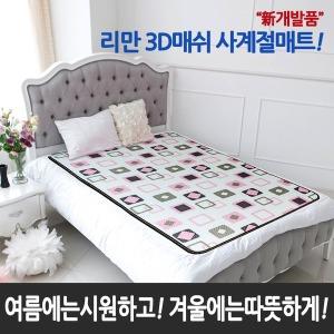 신상품 리만3D매쉬사계절 전기매트/전기장판/매쉬매트