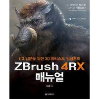 ZBrush 4RX 매뉴얼  정보문화사   임성훈  CG 입문을 위한 3D 아티스트