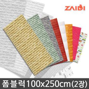 자이디폼블럭100X250cm(1+1)/KC인증/시트지/벽지