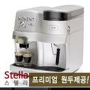 스텔라 전자동 에스프레소 커피머신/Stella/업소용