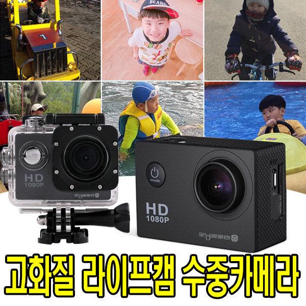 모닝글로리 정품 라이프캠 수중 액션 카메라 캠코더