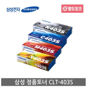삼성 정품 CLT-403S K C M Y SL-C435 C436 C485 C486