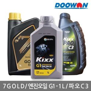 KixxG1/PAOC3/7GOLD/1L/5W30/합성엔진오일/디젤가솔린