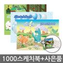 반딧불 고급 스케치북 10권 세트 / 3D 공룡 스케치북