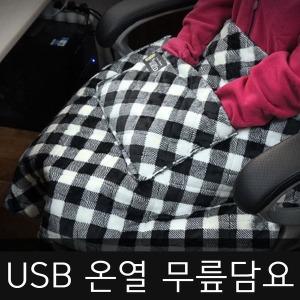 USB 온열 무릎담요 열선 발열 극세사 밍크담요 캠핑용