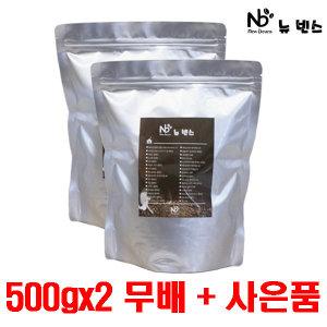 500gx2 총1kg원두커피/당일로스팅/사은품증정
