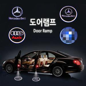 LED 도어램프 BMW 아우디 벤츠 엠블럼 도어라이트