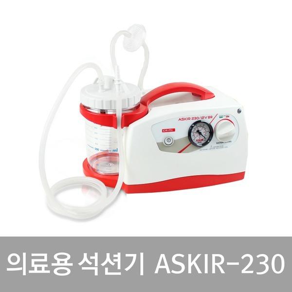New ASKIR230 뉴아스키르 충전용 석션기/의료용흡인기