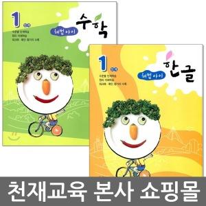 노트증정) 해법아이 (한글/수학 선택) : 1단계~12단계