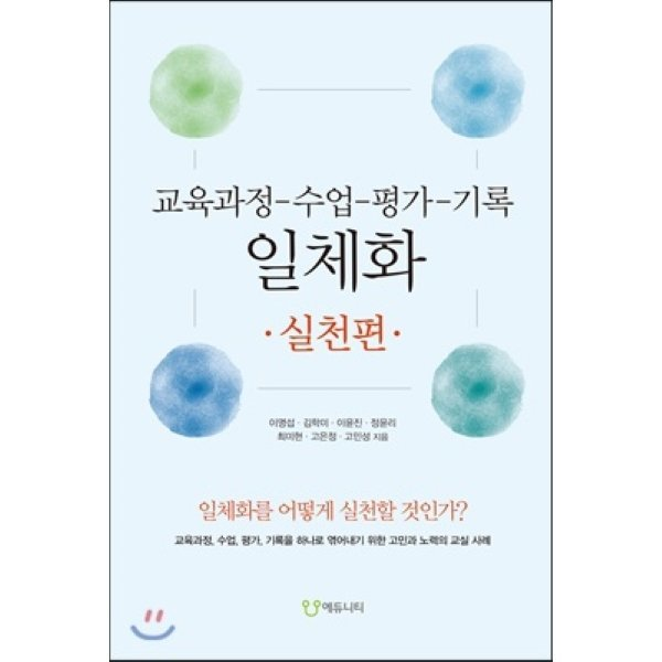 교육과정-수업-평가-기록 일체화 실천편  이명섭 김학미 이윤진