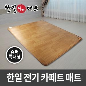 전기카페트매트 슈퍼특대형 270x183cm/전기장판/거실