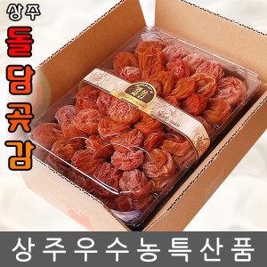 햇 곶감 가정실속 2.8~3kg(100개)/반건시 선물세트