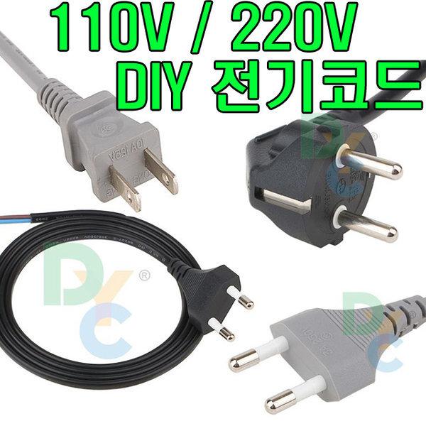 브레트코드 220V선 110V선 전기코드 전기코드 diy