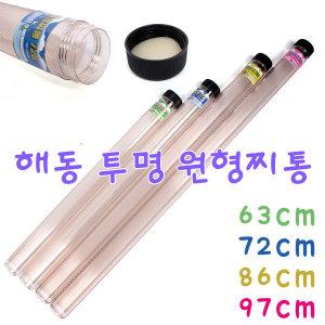 해동 투명 원형 찌통/케이스 길이63cm~97cm/민물 낚시