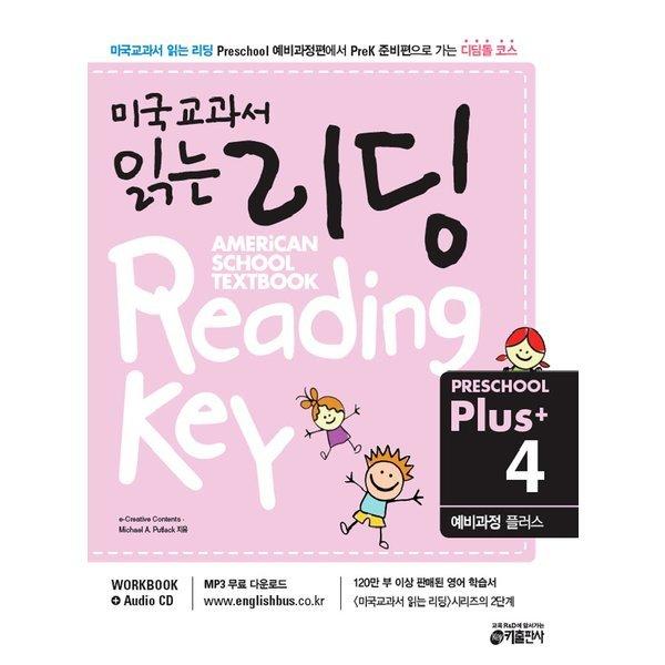 미국교과서 읽는 리딩 Preschool Plus 4 예비과정 플러스  키출판사   M