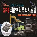 회사영업 물류운행관리장치 차량용 GPS 위치추적기