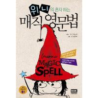 위니의 혼자 하는 매직 영문법  두앤비컨텐츠(RHK)   박노미