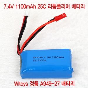 7.4V 1100mAh 25C RC 리튬 배터리/RC/자동차/드론/카