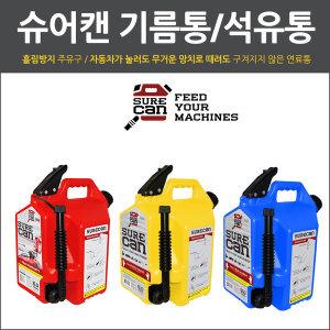 미국 슈어캔  제리캔/석유통/휘발유/경유/기름통