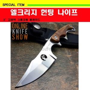 엘크리지 헌팅 나이프/칼/카람빗/단검/캠핑나이프