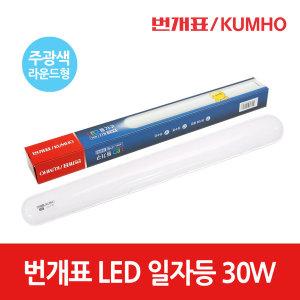 금호 번개표 LED 등기구 일자등 라운드형 30W 주광색