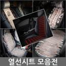 국산 정품 자동차열선시트/12V/24V/온열시트/카시트