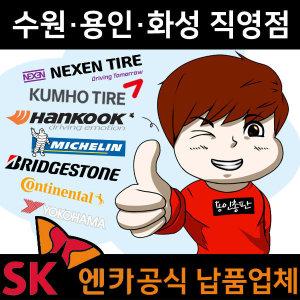 무료배송 한국타이어 다이나프로 HL3 RA45 235/55R19