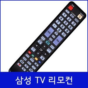 삼성TV리모컨(BN59-01044A/AA59-00461A/BN59-01045A)